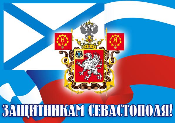 Автопробег «Защитникам Севастополя!»  Москва-Севастополь.