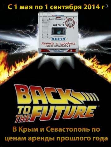 """Акция """"Назад в будущее"""" - все цены на аренду 2013 года!"""